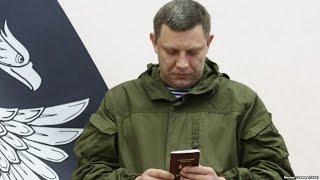 Захарченко позвонил укропу Валере Ананьеву