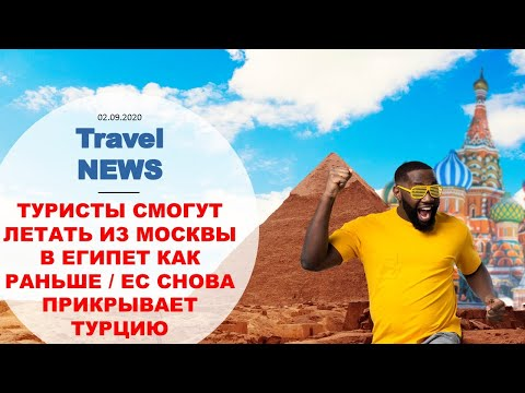 Travel NEWS: ТУРИСТЫ СМОГУТ ЛЕТАТЬ ИЗ МОСКВЫ В ЕГИПЕТ КАК РАНЬШЕ / ЕС СНОВА ПРИКРЫВАЕТ ТУРЦИЮ