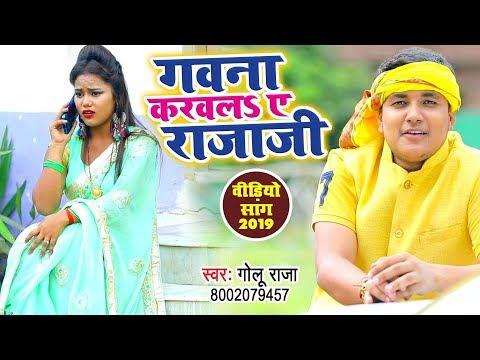 गवना करवला ऐ राजा जी - #Golu Raja का खांटी भोजपुरी #Video Song 2019 - Bhojpuri New Song 2019