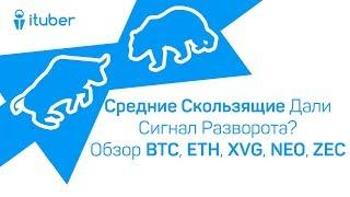 Средние Скользящие Дали Сигнал Разворота? Обзор BitCoin BTC, Ethereum ETH, Verge XVG, NEO, ZCash ZEC