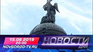 Прямой эфир: Новости дня в 20:00 15.08.2019 г.