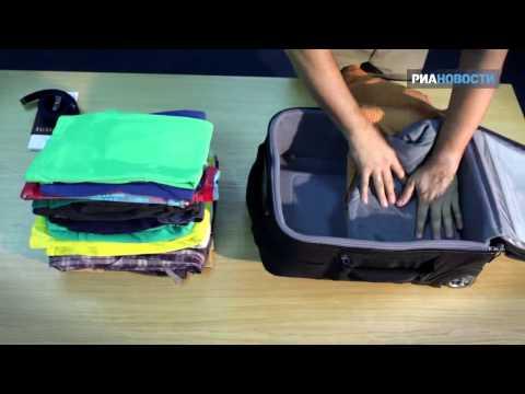 Максимум вещей в один чемодан: видеоинструкция по сборам в дорогу