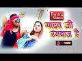 Yadav Ji Ka Beta Hoon - Full Song | Superstar Aawtare Sakhi Saiya Tempu Se | Tony Singh video download