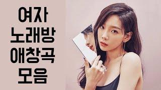 여자 노래방 애창곡 모음 BEST 26 Kpop Music Playlist #여자발라드 #인기차트
