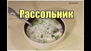 Рассольник / Rassolnik | Видео Рецепт