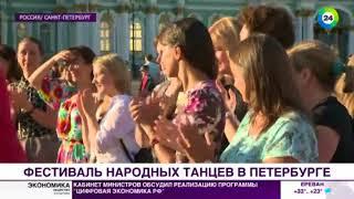 Хоровод объединил петербуржцев на Дворцовой площади - МИР24