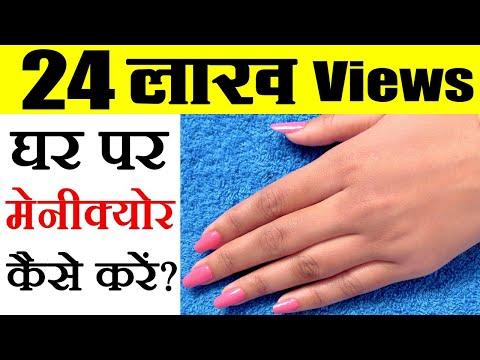 घर पर मैनीक्योर कैसे करें - Manicure At Home -  Beauty Tips in Hindi by Sonia Goyal #72