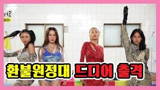 [주간 예능연구소]환불원정대 드디어 출격🎈돈터치미 Don' touch me🎵놀면뭐하니/나혼자산다/전지적참견시점 | MBC 예능핫코너 TOP 3 모아보기 #116