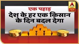 Sonbhadra की सोन पहाड़ी में बड़ी मात्रा में सोना पूरे विश्व की निगाहों में चमक उठा है. भारतीय भू वैज्ञानिक सर्वेक्षण में इन पहाड़ियों में तीन हजार टन से ज्यादा सोना दबे होने की संभावना व्यक्त की गई है. सोने की ये कीमत देश के सबसे बड़े राज्य के बजट की ढाई गुना है. क्योंकि Uttar Pradesh का 2020-21 का बजट FIve Lack करोड़ का है. Uttar Pradesh  के ही Sonbhadra जिले के एक पहाड़ से निकलने वाले साढ़े ती हजार टम सोने की कीमत 12 लाख करोड़ आंकी जा रही है. केंद्र सरकार 2020-21 में किसानों को कर्ज देने की सीमा 12 लाख करोड़ रुपये रखी है.  Subscribe Our Channel: https://www.youtube.com/channel/UCmphdqZNmqL72WJ2uyiNw5w?sub_confirmation=1  About Channel: ABP News एक समाचार चैनल है जो नवीनतम शीर्ष समाचारों, खेल, व्यवसाय, मनोरंजन, राजनीति और कई और अन्य कवरेज प्रदान करता है। यह चैनल मुख्य रूप से भारत के विभिन्न हिस्सों से नवीनतम समाचारों का विस्तृत विवरण प्रदान करता है।  ABP News is a news hub which provides you with the comprehensive up-to-date news coverage from all over India and World. Get the latest top stories, current affairs, sports, business, entertainment, politics, astrology, spirituality, and many more here only on ABP News. ABP News is a popular Hindi News Channel made its debut as STAR News in March 2004 and was rebranded to ABP News from 1st June 2012.  The vision of the channel is 'Aapko Rakhe Aagey' -the promise of keeping each individual ahead and informed. ABP News is best defined as a responsible channel with a fair and balanced approach that combines prompt reporting with insightful analysis of news and current affairs.  ABP News maintains the repute of being a people's channel. Its cutting-edge formats, state-of-the-art newsrooms commands the attention of 48 million Indians weekly.  Watch Live on http://abpnews.abplive.in/live-tv ABP Hindi: https://www.abplive.com/ ABP English: https://news.abplive.com/  Download ABP App for Apple: https://itunes.apple.com/in/app/abp-live-abp-news-abp-ananda/id811114904?mt=8 Download ABP App for Android: https://play.google.com/st