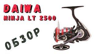 Катушка daiwa ninja18 lt 2500-xh