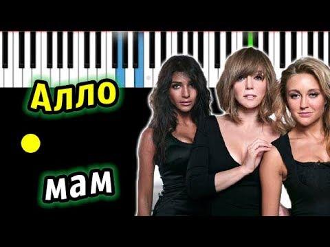 ВИА ГРА - Алло, мам | Piano_Tutorial | Разбор | КАРАОКЕ | НОТЫ + MIDI