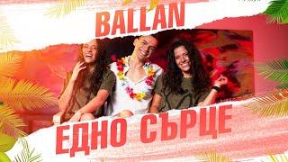 BALLAN - EDNO SYRCE / BALLAN - ЕДНО СЪРЦЕ (Official 4K Video)