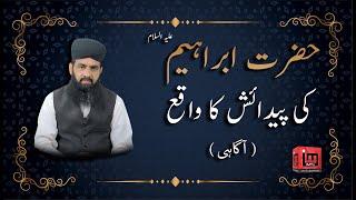 Hazrat Ibrahim AS ki Wiladat ka Waqia | Agahi by Alama Hafeez Ullah Farooqi | IM Tv