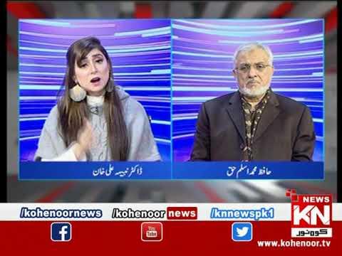 Kohenoor@9 With Dr Nabiha Ali Khan 08 January 2021 | Kohenoor News Pakistan