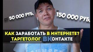 Как заработать в интернете? Таргетолог ВКонтакте. Удаленный заработок 2018 без вложений