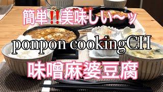 【料理】簡単‼️美味しい〜ッ 味噌麻婆豆腐★2019/01/25 夕飯