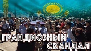 Грандиозный Скандал в Алматы