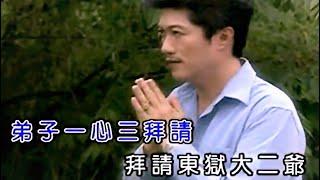 朱峰 Zhu Feng - 大二爺伯 (Music Video) (官方完整版MV)