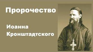 Сбывшееся Пророчество Иоанна Кронштадтского (Святые) - Документальный фильм