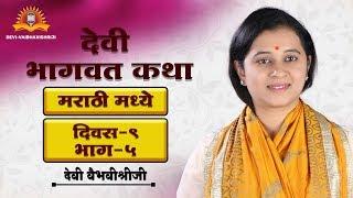 Day 9 Part 55  Srimad Devi Bhagavatam  Vaibhavi Shri ji Alekar  Narayangaon Pune