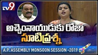 Roja on Pasupu Kumkuma scheme in AP Assembly - TV9