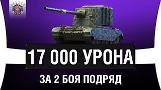 FV4005 - 17 000 УРОНА ЗА 2 БОЯ ПОДРЯД