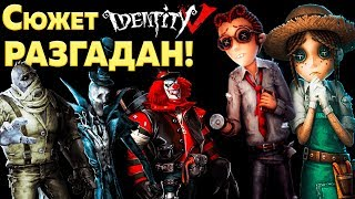 Секретный СЮЖЕТ Игры Identity V НАЙДЕН...   Страшная Теория по... IDENTITY V