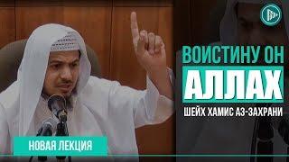Воистину Он Аллах! | Шейх Хамис аз-Захрани [Новинка]