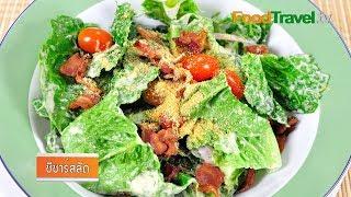 ซีซาร์สลัด Caesar Salad | FoodTravel