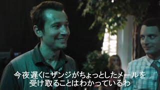 映画『ゾンビスクール!』お茶目なメイキング映像