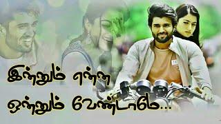 Inkem Inkem Inkem Kavale Tamil Full Video Song | Vijay Devarakonda,Rashmika Mandanna