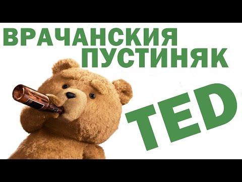 ВРАЧАНСКИЯ ПУСТИНЯК ТЕД - СМЯХ