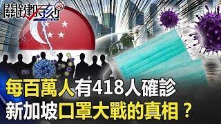 每百萬人有418人確診的恐懼 新加坡總理夫人Errr口罩大戰的真相!?【關鍵時刻】20200413-4 劉寶傑 黃世聰 王瑞德 王定宇
