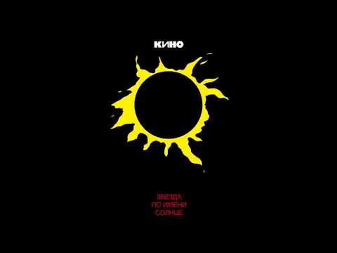 Кино - Звезда по имени Солнце (полный альбом) Mастеринг 2019