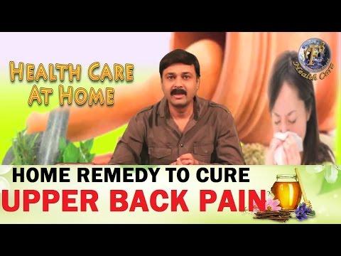 Video HOME REMEDY TO CURE UPPER BACK PAIN II ऊपरी पीठ दर्द का घरेलू उपचार II