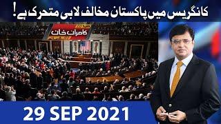Dunya Kamran Khan Kay Sath | 29 Sep 2021 | Dunya News