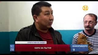 В городском суде Алматы поставили точку в деле о пытках полицейскими