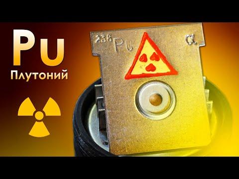 Плутоний - САМЫЙ СЕКРЕТНЫЙ МЕТАЛЛ НА ЗЕМЛЕ!