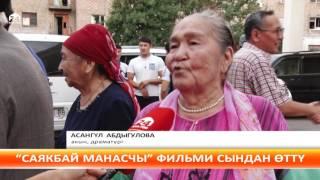 """""""Саякбай манасчы"""" фильми жабык түрдө чакан чөйрөгө көрсөтүлдү"""