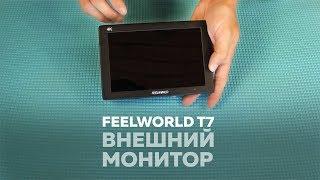 FEELWORLD T7  | Внешний накамерный монитор
