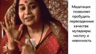 Сахаджа медитация: муладхара чакра