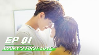 E01 Lucky's First Love 世界欠我一个初恋  | iQIYI