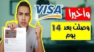 """وصول بطاقة فيزا  بايسيرا """"paysera"""" في 14 يوم فقط وتفعيل الباي بال خطوة بخطوة"""