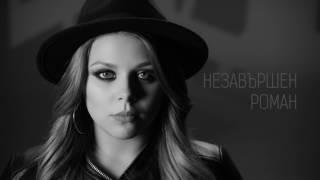 Victoria Georgieva - Nezavyrshen Roman (official teaser)