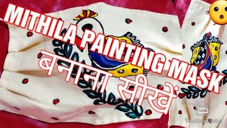 #Annupriya Mithila/madhubani painting mask 4th class  IMAGES, GIF, ANIMATED GIF, WALLPAPER, STICKER FOR WHATSAPP & FACEBOOK