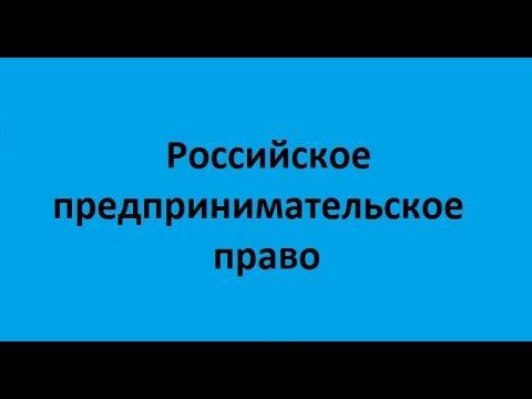 Российское предпринимательское право. Лекция 2. Система предпринимательского права
