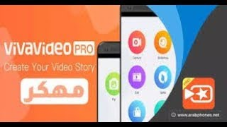 how to use viva video app android - मुफ्त ऑनलाइन
