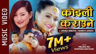 Koili Karaune - New Nepali Folk Song || Melina Rai, Khuman