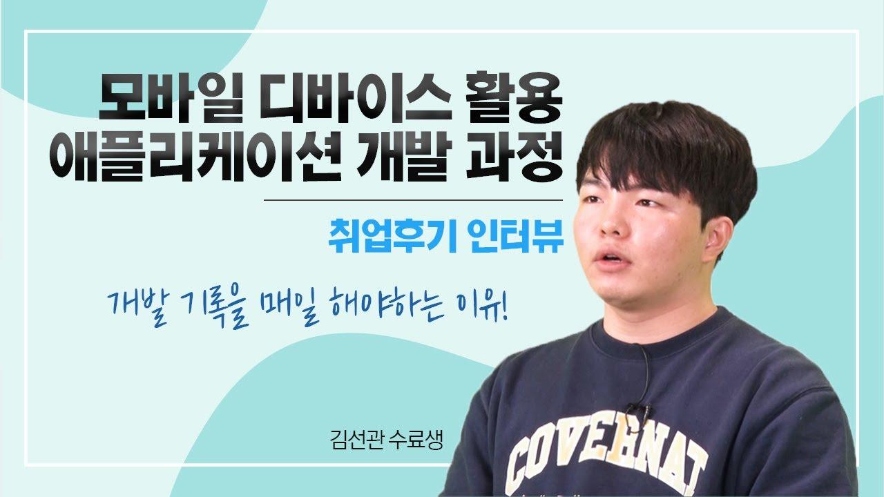 모바일 디바이스 활용 애플리케이션 개발 과정 김선관 님 인터뷰