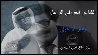 تحميل اغاني الشاعر العراقي زهير الدجيلي .. تسجيل نادر جدا مع المطرب فؤاد سالم MP3